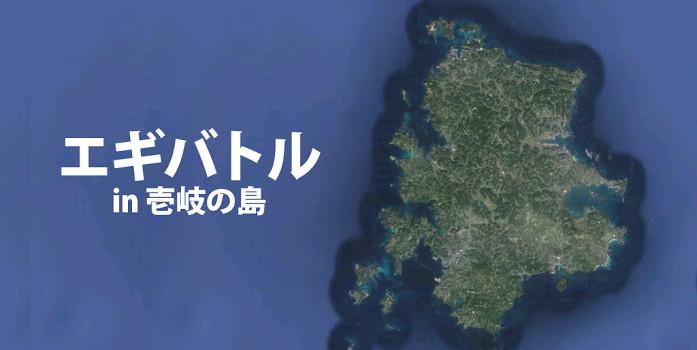 イカ釣りシーズン到来!「第10回エギバトルin壱岐の島2016」エギング大会開催!