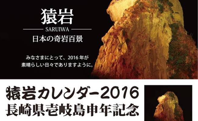 「猿岩カレンダー2016」長崎県壱岐島申年記念(販売・取扱店舗情報)