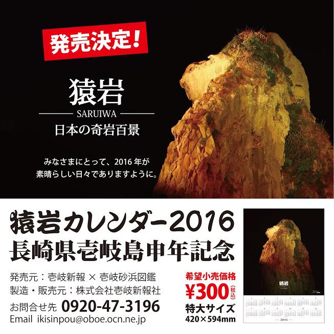 猿岩カレンダー2016