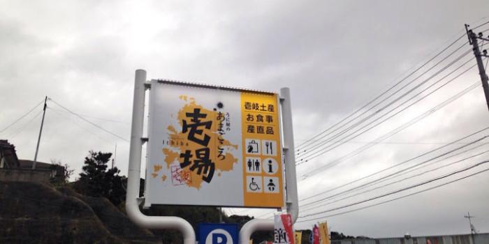 壱岐のお土産屋「あまごころ壱場」オープン!(あまごころ本舗からリニューアル)