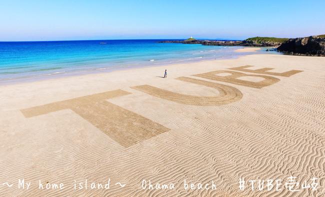 【歓迎】TUBEメンバー&TUBERのみなさんへオススメする、壱岐島の迷所求跡!「#TUBE壱岐」TUBEライブ2017