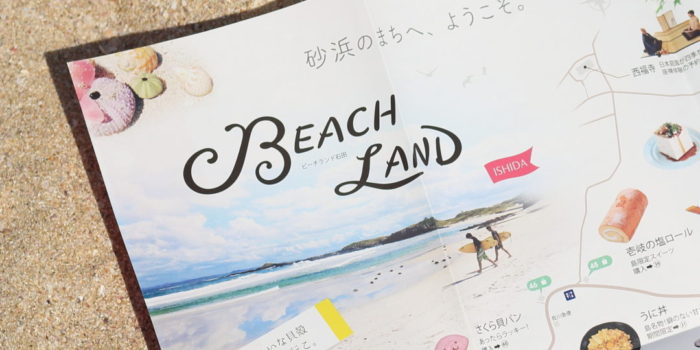 夏を手に入れたい!砂浜を120%楽しむためのガイドマップ2019