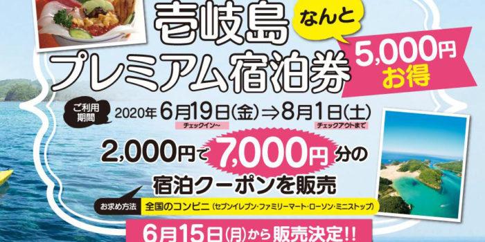 「壱岐島プレミアム宿泊券(宿泊クーポン券)」購入方法と利用方法
