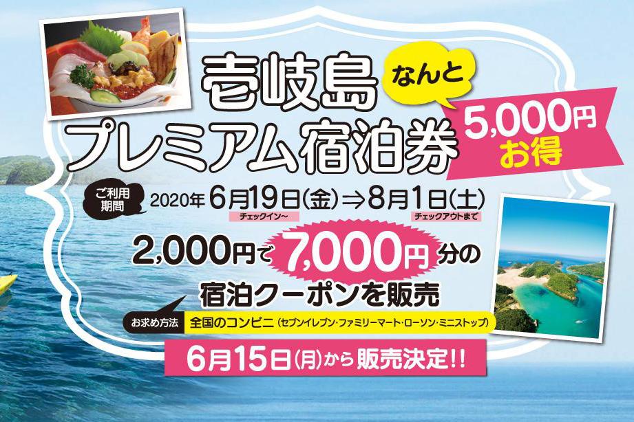 壱岐島プレミアム宿泊券
